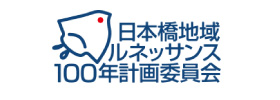 日本橋地域ルネッサンス100年計画委員会