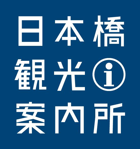 日本橋観光案内所